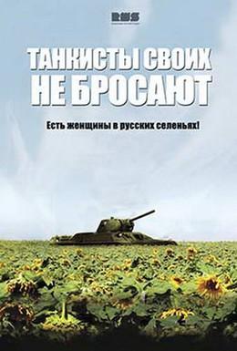 Постер фильма Танкисты своих не бросают (2014)