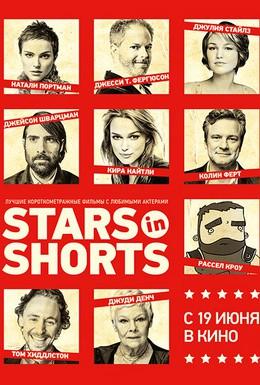 Постер фильма Звёзды в короткометражках (2012)