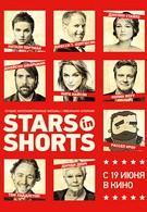 Звёзды в короткометражках (2012)