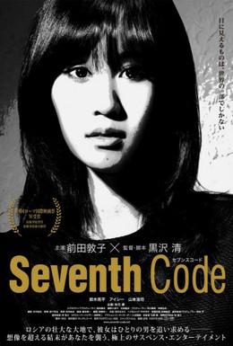 Постер фильма Седьмой код (2013)