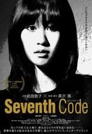 Седьмой код (2013)