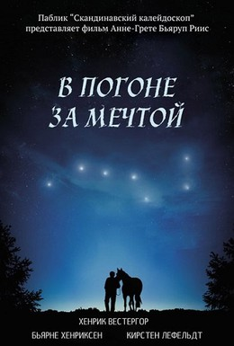 Постер фильма Поймать мечту (2013)