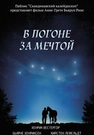 Поймать мечту (2013)