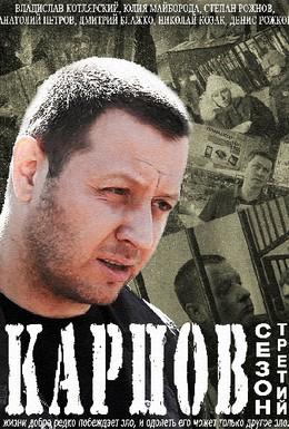 Постер фильма Карпов. Сезон третий (2014)