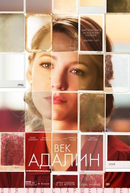 Постер фильма Век Адалин (2015)