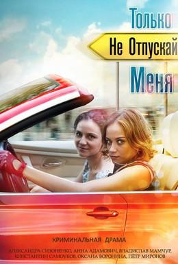 Постер фильма Только не отпускай меня (2014)