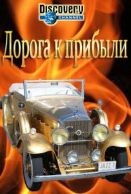 Постер фильма Дорога к прибыли (2014)