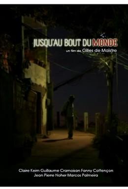 Постер фильма Jusqu'au bout du monde (2013)
