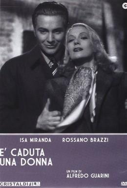 Постер фильма Падшая женщина (1941)