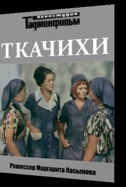 Постер фильма Ткачихи (1973)