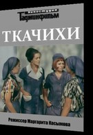 Ткачихи (1973)