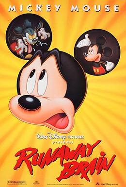 Постер фильма Сойти с ума (1995)