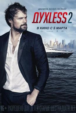 Постер фильма Духless 2 (2015)