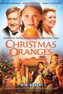 Постер фильма Рождественские апельсины (2012)