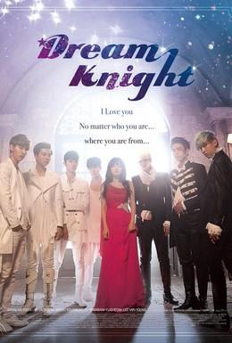 Постер фильма Рыцарь мечты (2015)