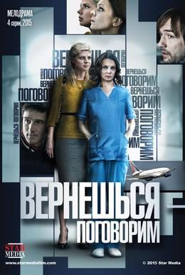 Постер фильма Вернешься – поговорим (2015)