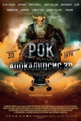 Постер фильма Рок Апокалипсис (2014)