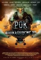 Рок Апокалипсис (2014)