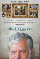 Вермеер Тима (2013)