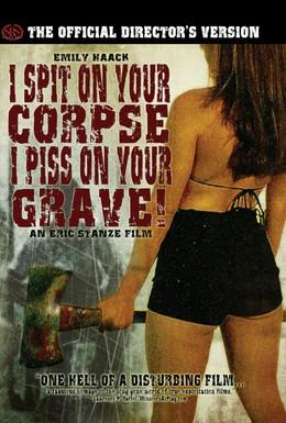 Постер фильма Я плюю на твой труп, я мочусь на твою могилу (2001)