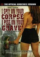 Я плюю на твой труп, я мочусь на твою могилу (2001)