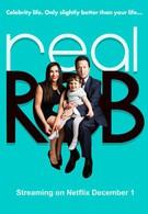 Реальный Роб (2015)