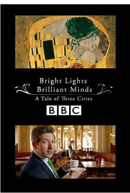 Постер фильма Яркие огни, блестящие умы. Повесть о трех городах (2014)