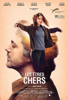Постер фильма Возлюбленные (2015)