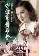 Бал в доме Андзё (1947)