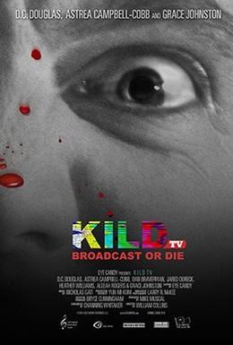 Постер фильма Убийство на студии (2016)