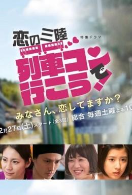 Постер фильма Любовь как судьба (2016)