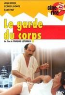 Телохранитель (1983)