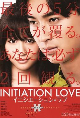 Постер фильма Любовь-инициация (2015)