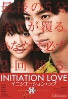 Любовь-инициация (2015)