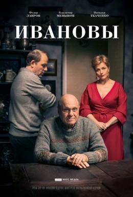 Постер фильма Ивановы (2016)