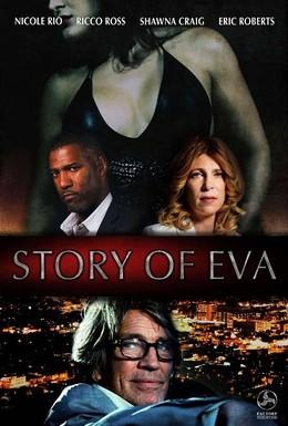 Постер фильма История Евы (2015)