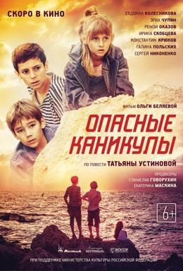 Постер фильма Опасные каникулы (2016)
