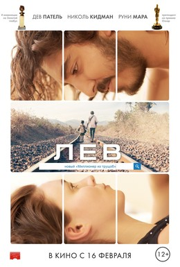 Постер фильма Лев (2016)