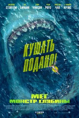 Постер фильма Мег: Монстр глубины (2018)