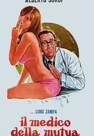 Врач страховой кассы (1968)