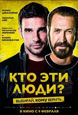 Постер фильма Кто эти люди? (2015)