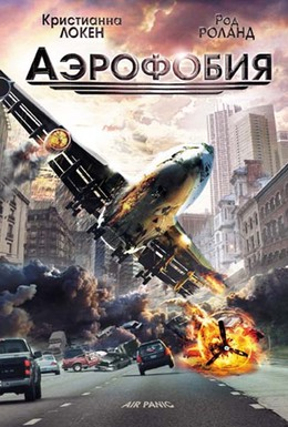 Постер фильма Аэрофобия (2002)