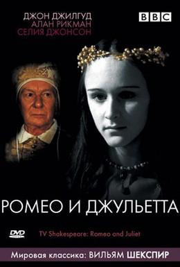 Постер фильма Ромео и Джульетта (1976)