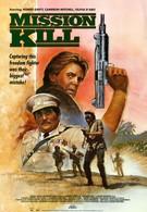 Миссия... убивать (1986)