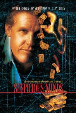Постер фильма Подозрительные лица (1997)