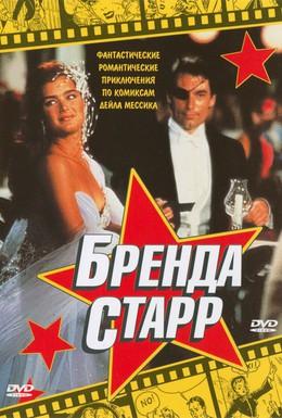 Постер фильма Бренда Старр (1989)