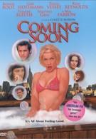 Скоро (1999)