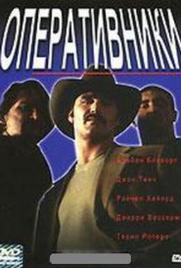 Постер фильма Оперативники (2000)