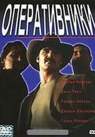 Оперативники (2000)