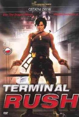 Постер фильма Последний рывок (1996)